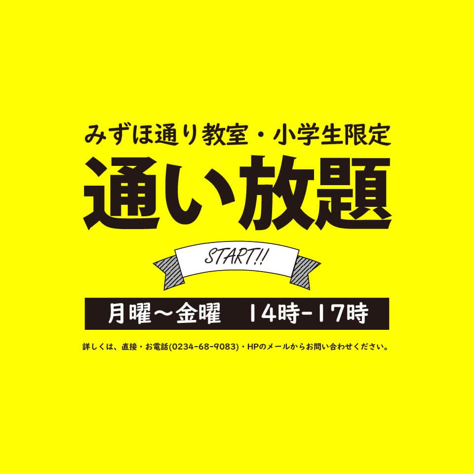 みずほ通り教室 小学生限定 通い放題START!!