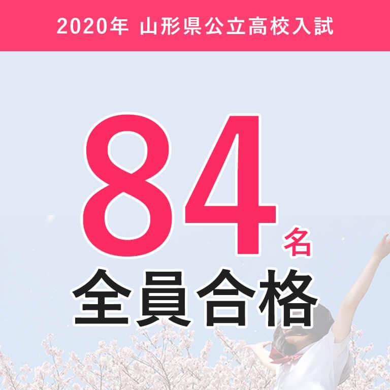【全員合格】2020年 山形県公立高校入試【84名】