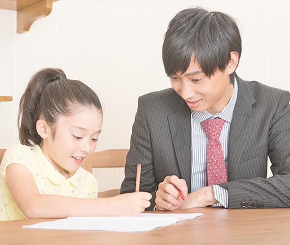 私たちは勉強につまずいて困っている子を助けます