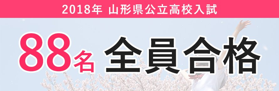 2018年山形県公立高校入試合格実績